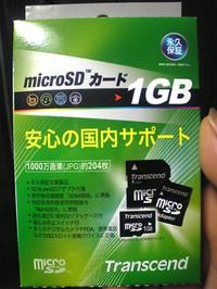 Microsdnew
